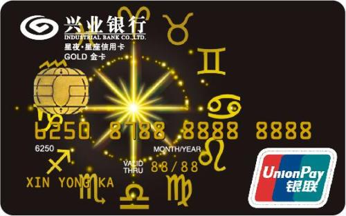 兴业银行信用卡申请