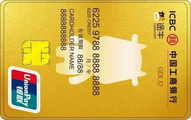 工商银行信用卡办理