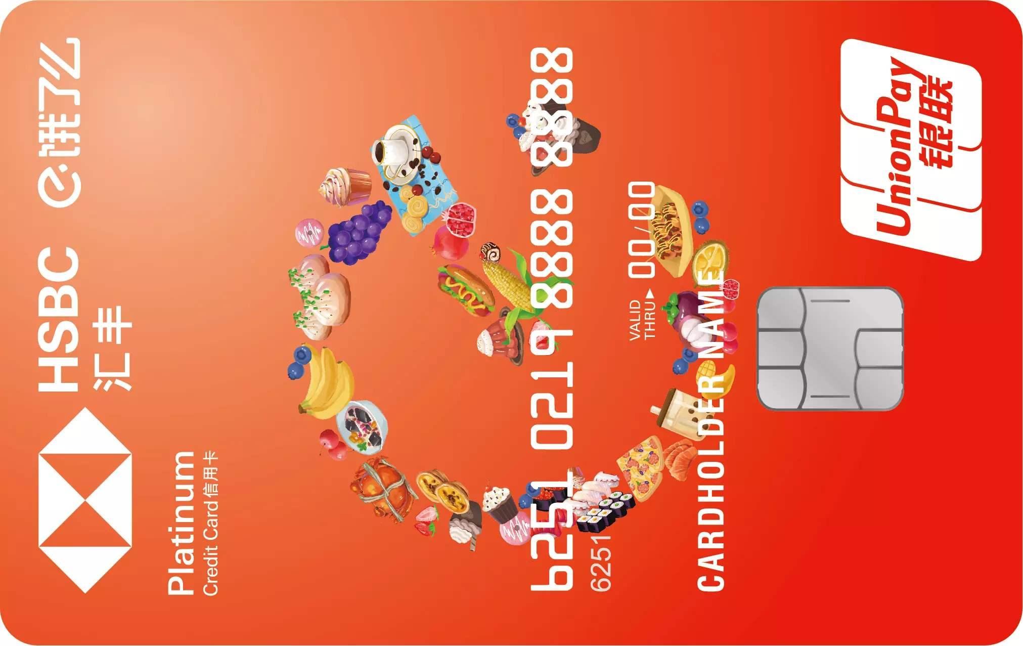 汇丰银行信用卡上门办理