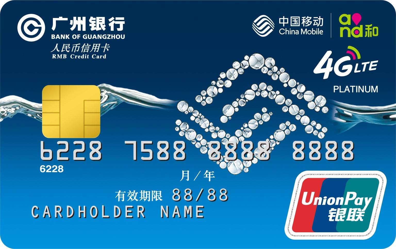 广州银行信用卡办理