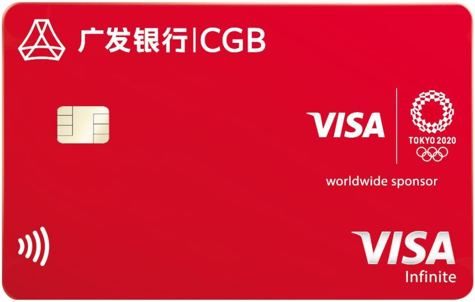 广发银行信用卡办理