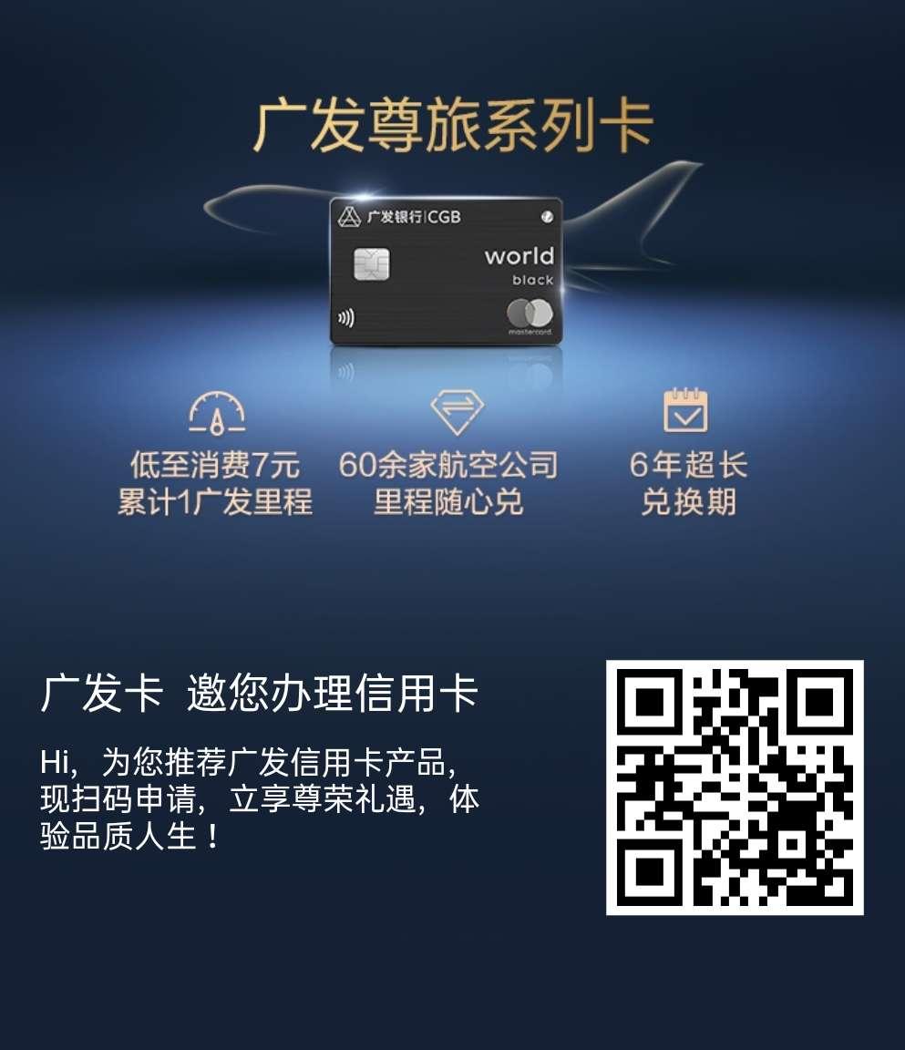 广发银行信用卡尊旅系列卡办理