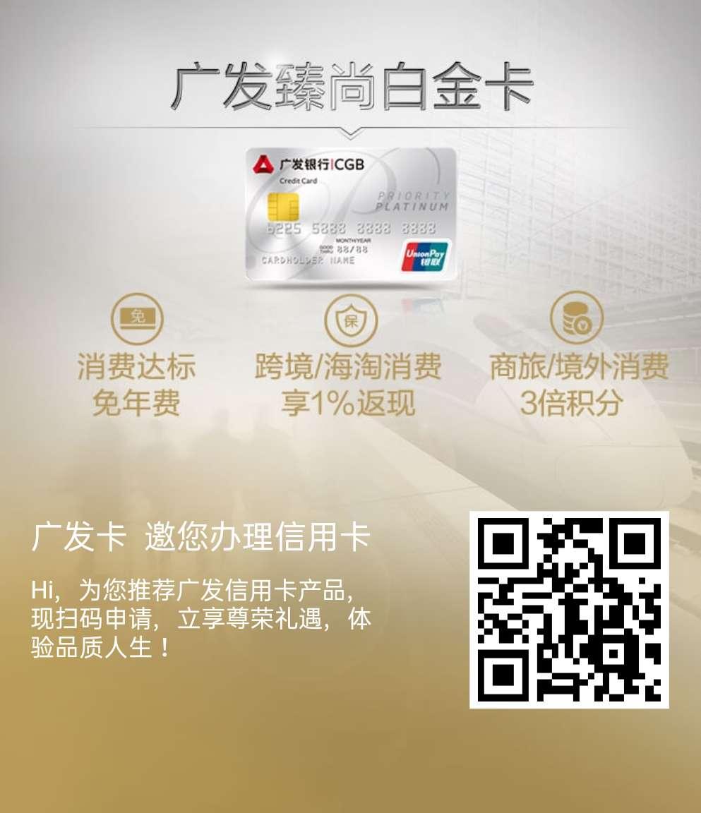 广发银行白金信用卡申请
