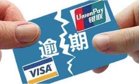 信用卡还款不要拖到最后一天,小心逾...