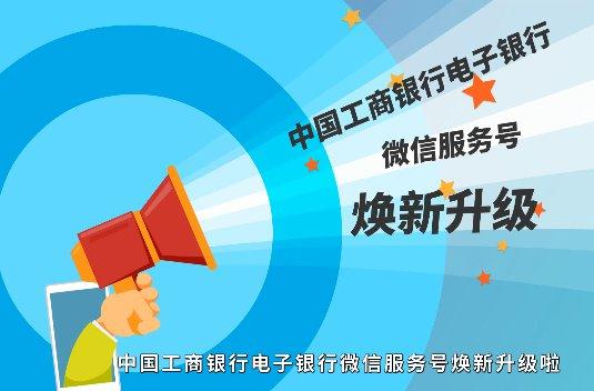 中國工商銀行公眾號升級了