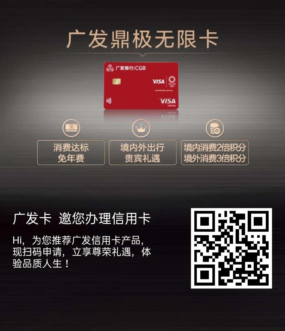 广发银行信用卡申请