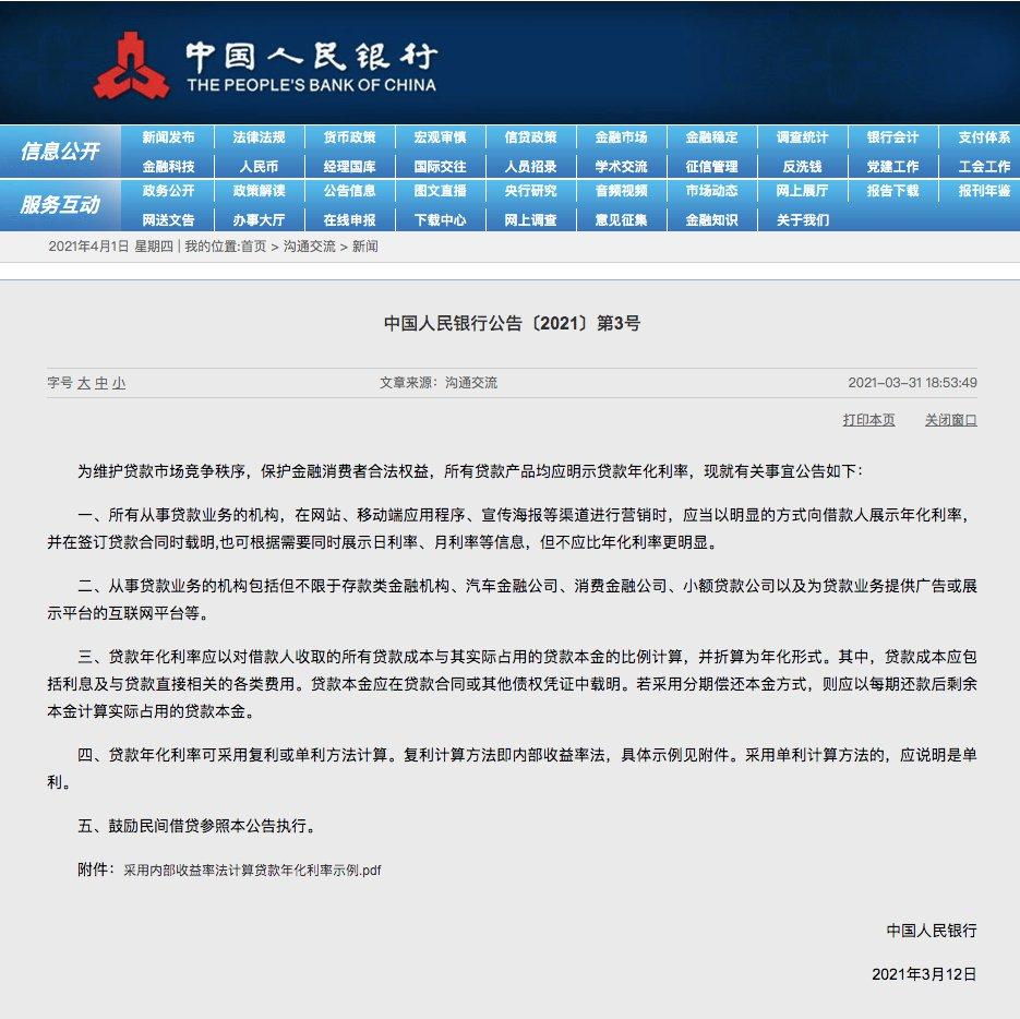 央行发布第3号公告:所有贷款产品均应明示...