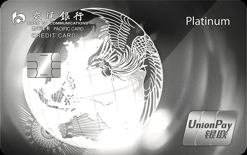 交通银行信用卡申请及卡种介绍