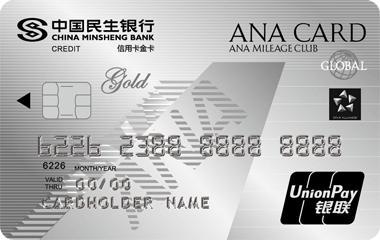 民生银行信用卡白金卡