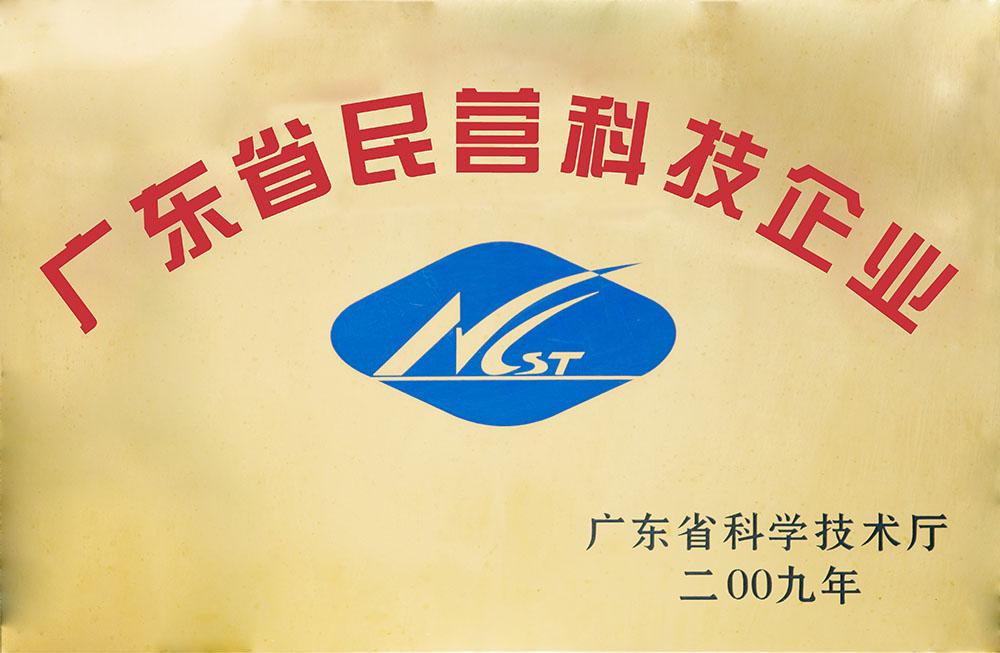 广东省民营科技企业