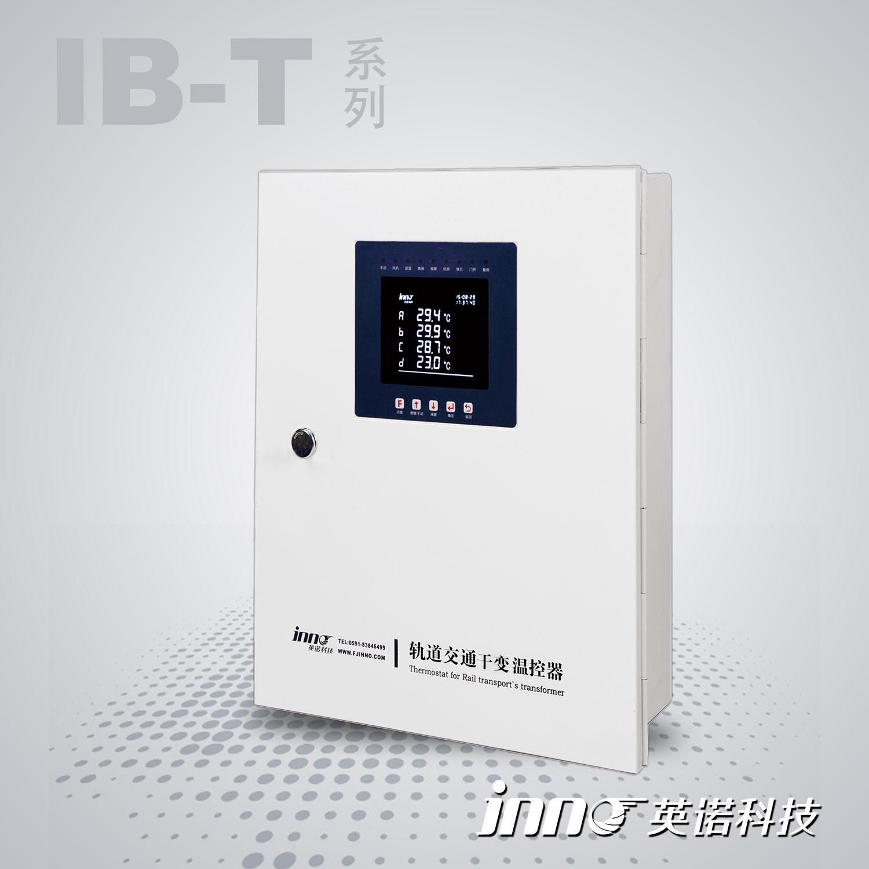 IB-T系列  軌道交通干變溫控器
