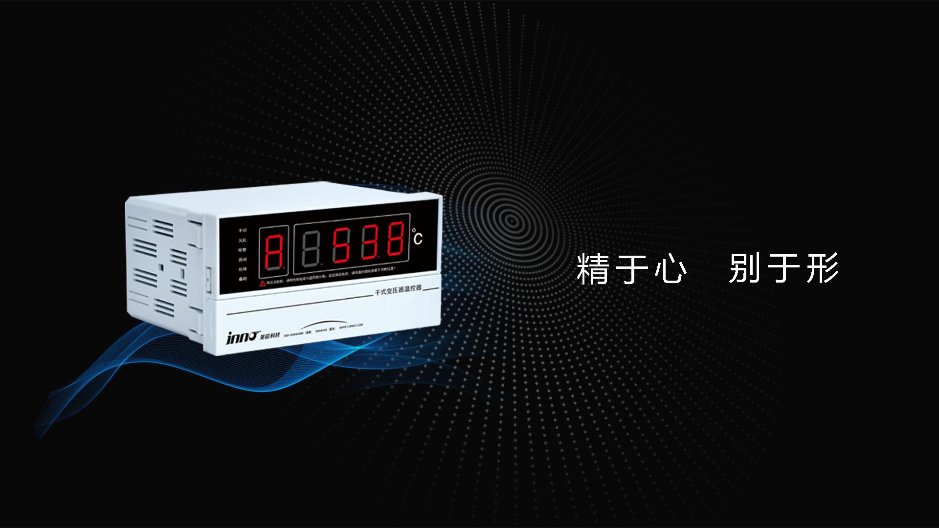 IB-S201干變溫控器