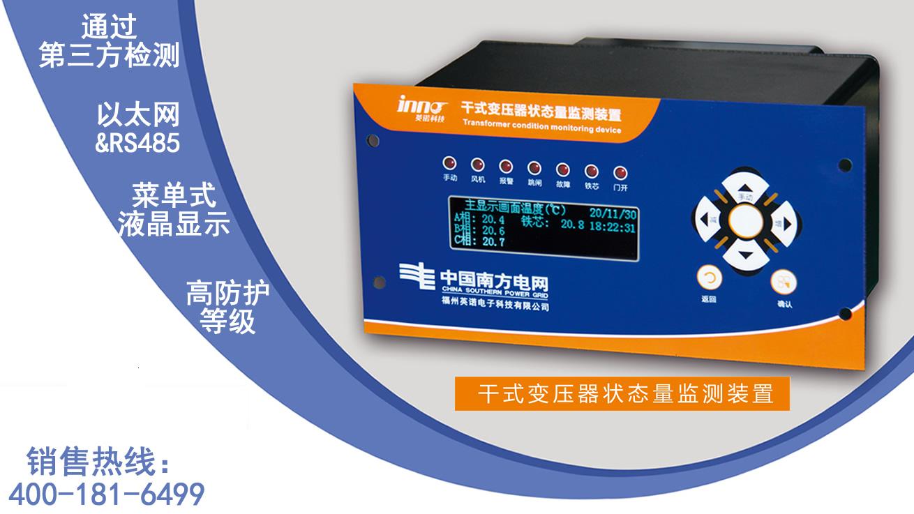 干式變壓器狀態量監測裝置