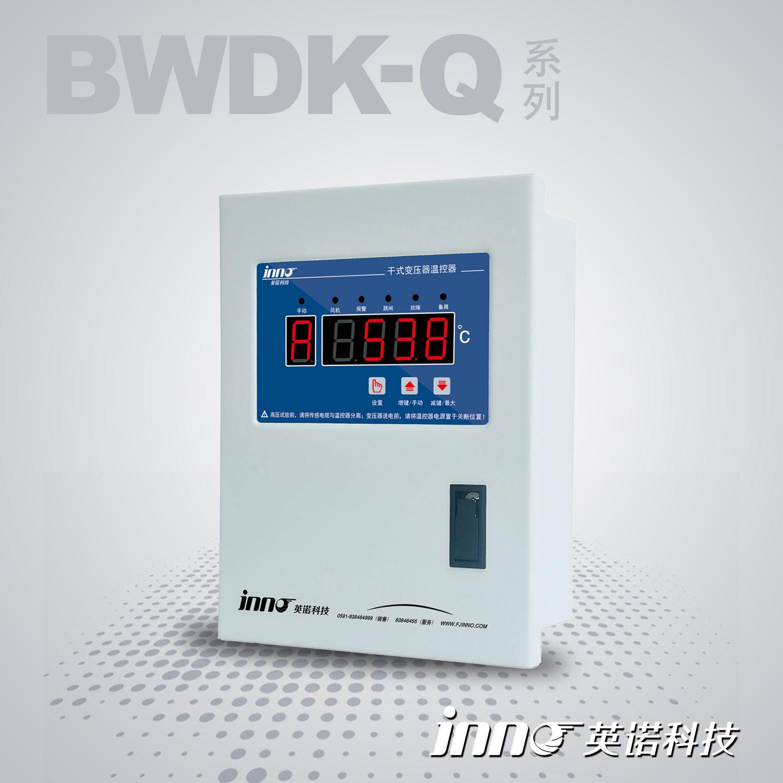 BWDK-Q201系列干式變壓器溫控器