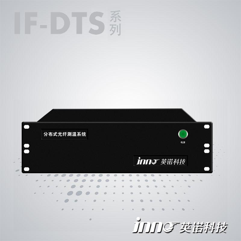 IF-DTS 分布式光纖測溫系統