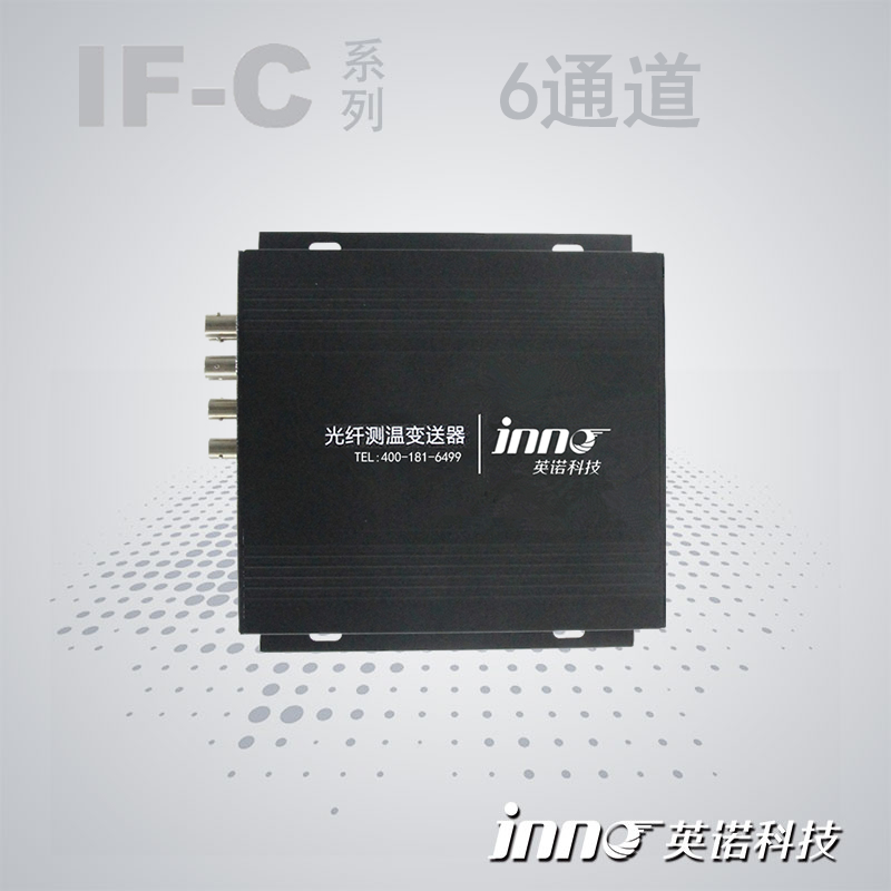 IF-C 6通道熒光光纖測溫變送器