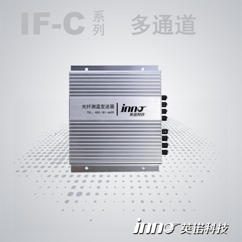 IF-C 多通道熒光光纖測溫變送器