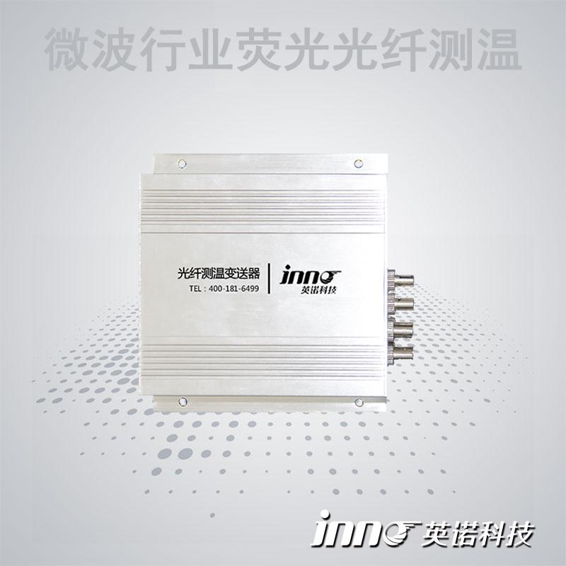 工业微波荧光光纤测温系统