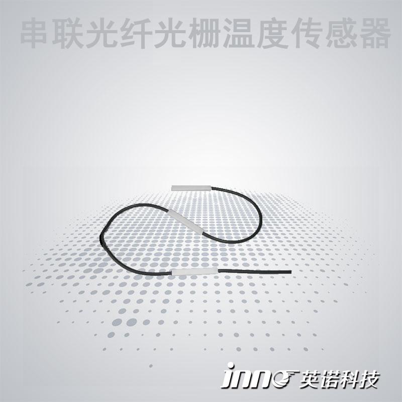 SRS-T700 串聯光纖光柵溫度傳感器