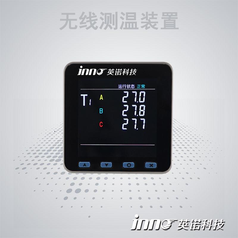 無線測溫系統