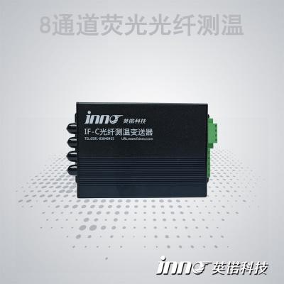 8通道荧光光纤测温装置