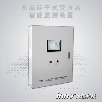 多晶硅干式变压器智能监测装置