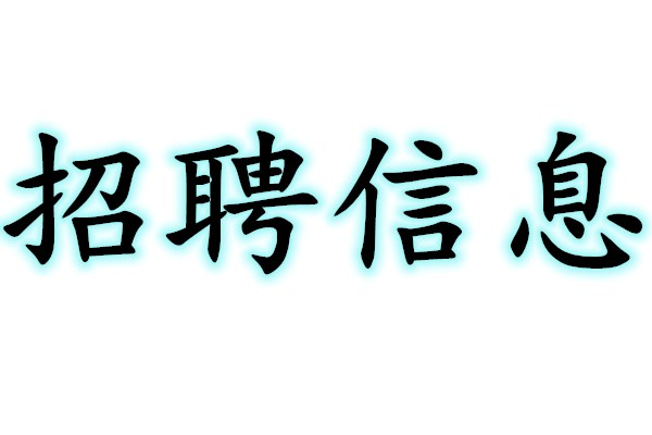 青州市人力资源市场3月30日最新招聘信息