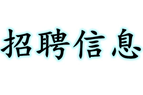 青州招聘信息