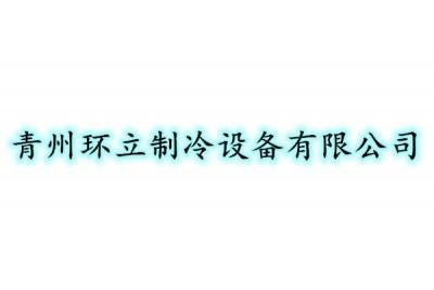 青州环立制冷设备有限公司