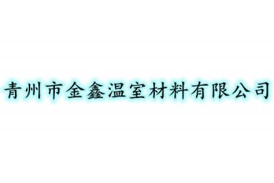青州市金鑫温室材料有限公司
