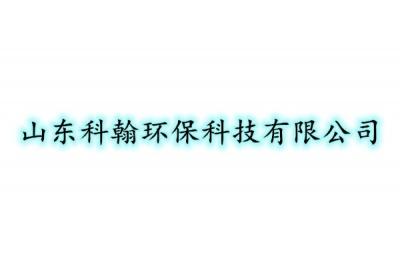 山东科翰环保科技有限公司