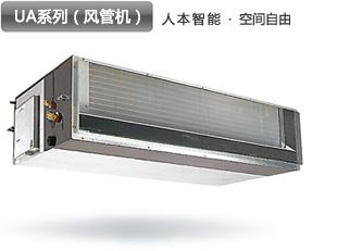 三菱3-5HP高静压风管式空调机