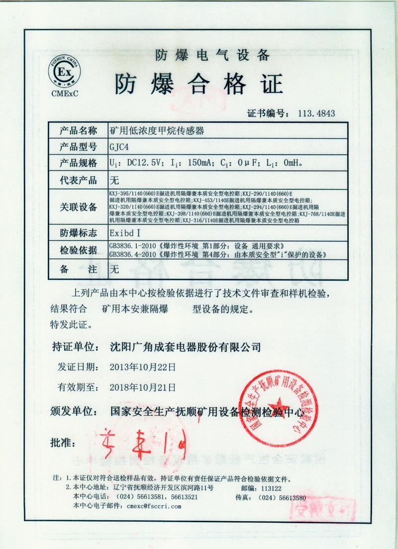 传感器防爆合格证