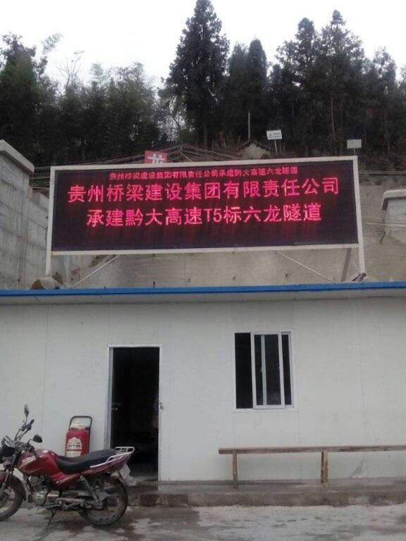 隧道安全系统3