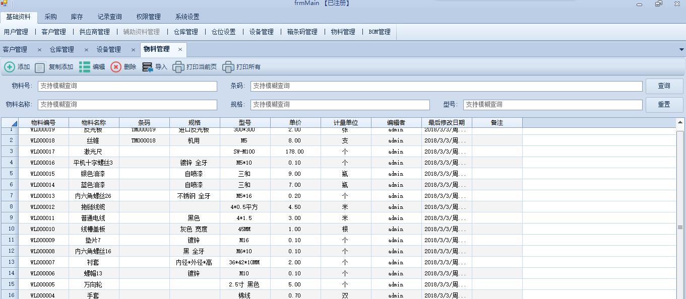 万博苹果网页版登陆立体仓库WMS管理系统