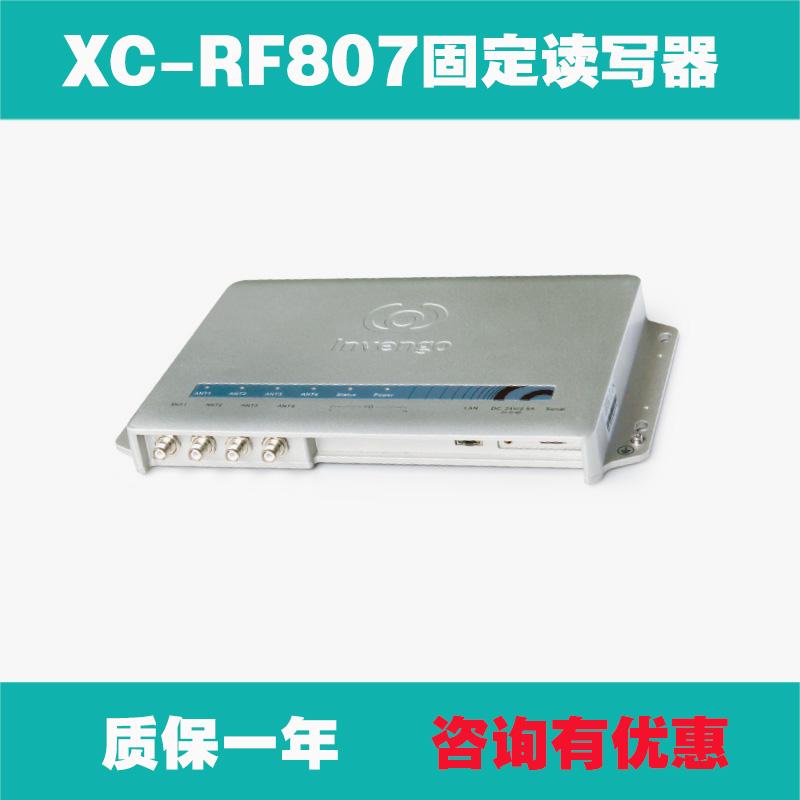 远望谷XC-RF807型固定式读写器 超高频远距离读写器18000-6C