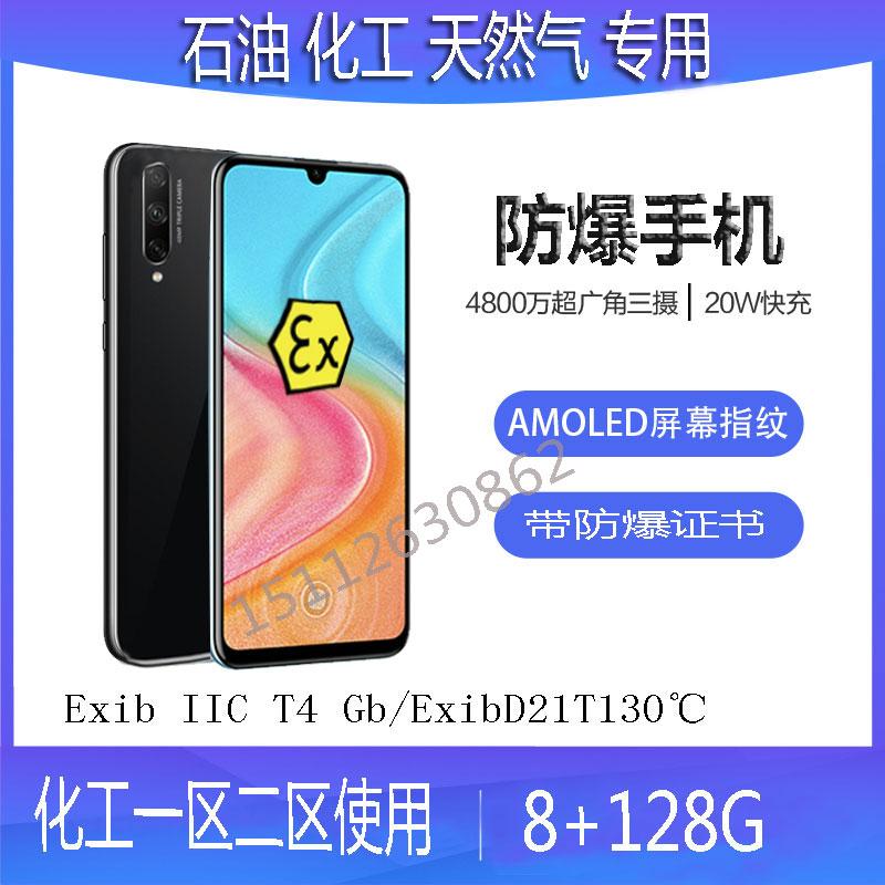 本安防爆智能手机Exib IIC T4石油化工天然气制药4G全网通21KE Ex
