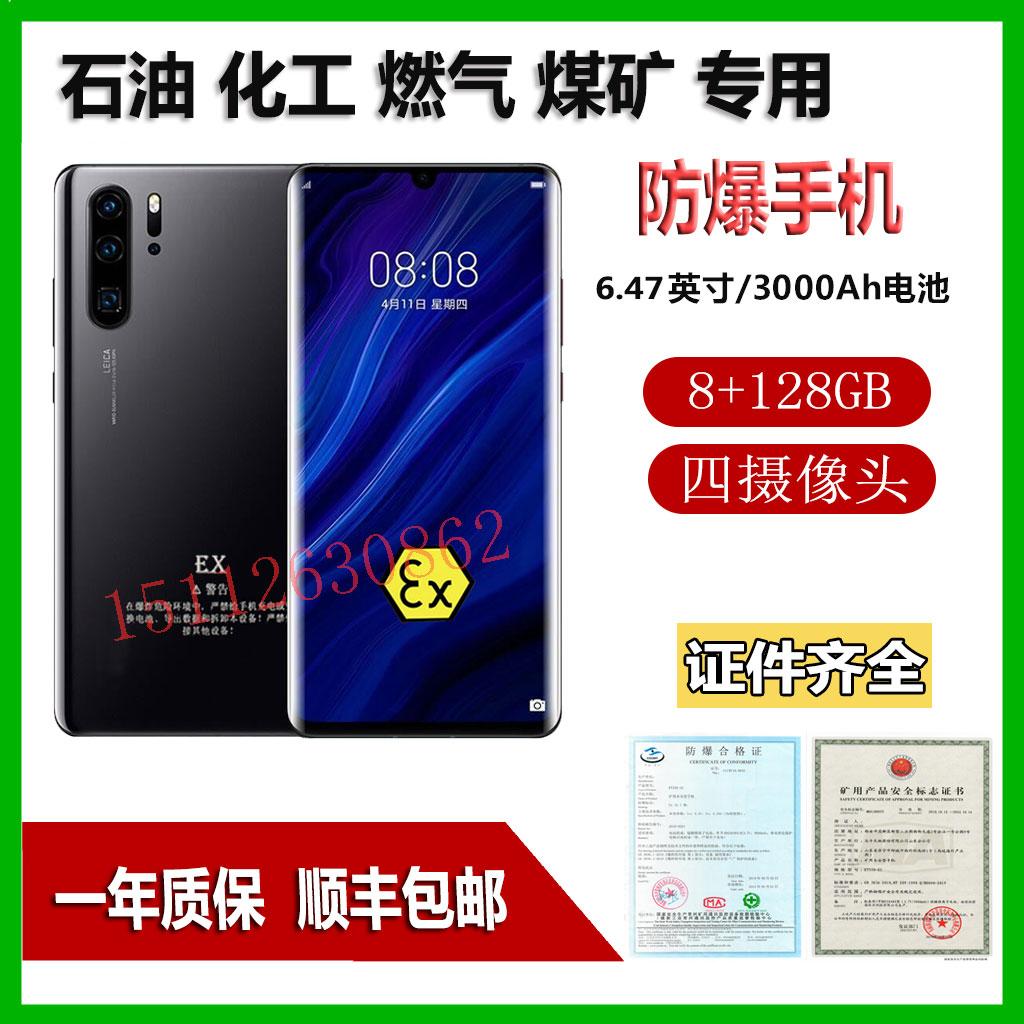 煤安证MA矿用本安型EX防爆智能手机21KE 华为P30 Pro全网通4G石油