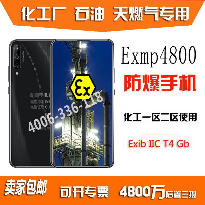 防爆智能手机本安21KE Ex4800化工全网通4G燃气石油煤炭化工华4为