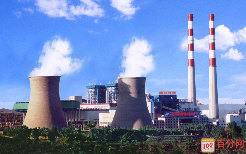 9火力发电站