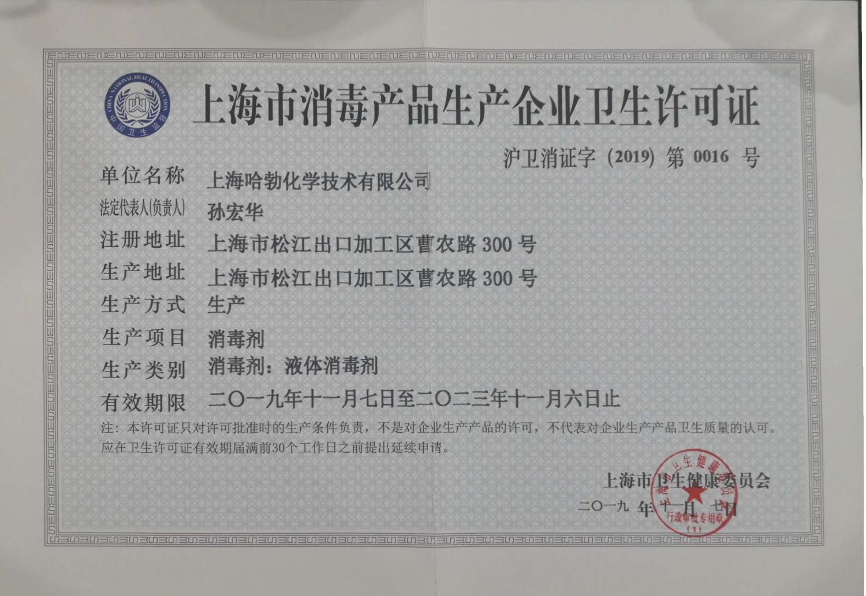 1-消毒产品生产企业卫生许可证
