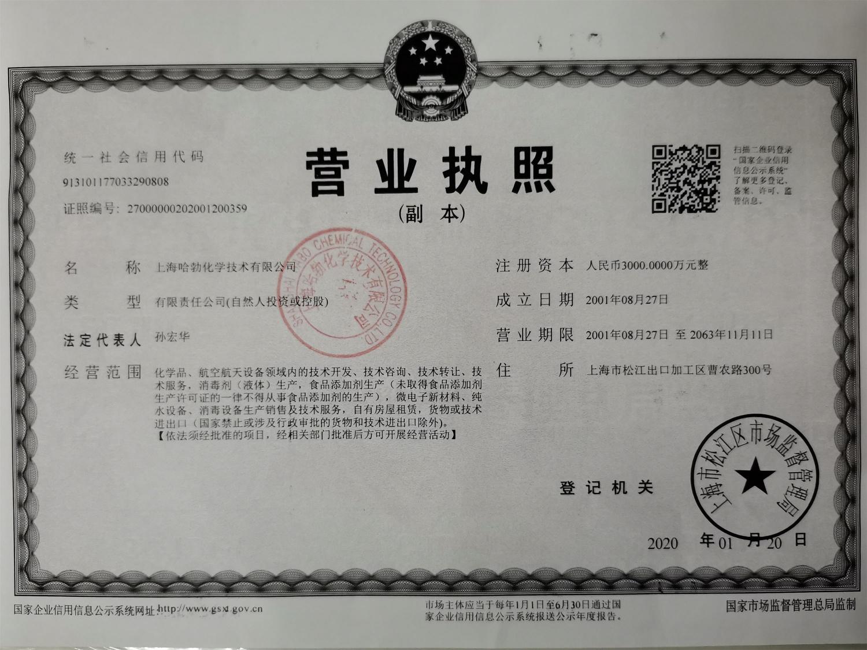 1-营业执照