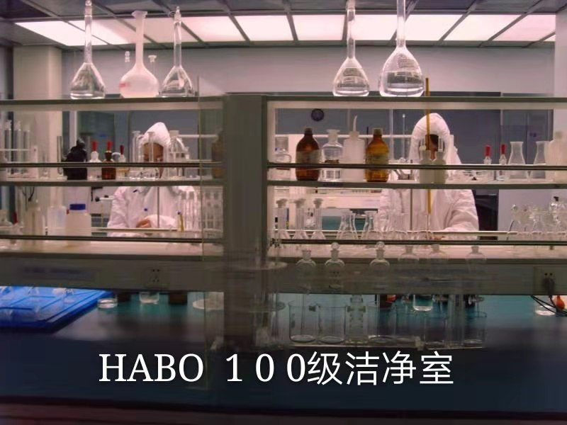 2  HABO 洁净室_202002201338072