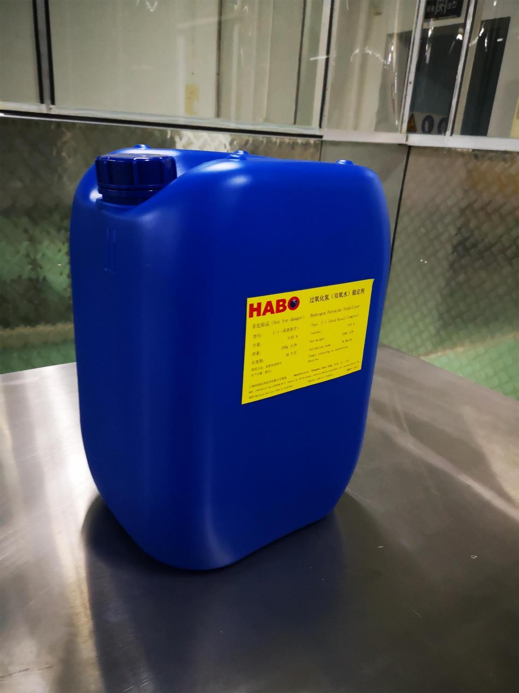 10过氧化氢高效稳定剂