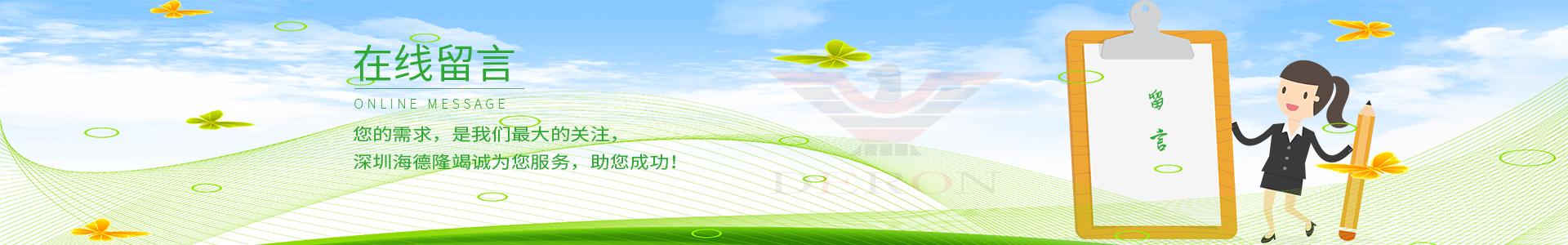 深圳海德隆废气处理设备需求在线留言