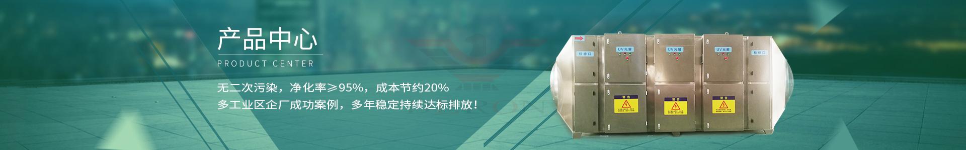 深圳海德隆废气处理产品中心