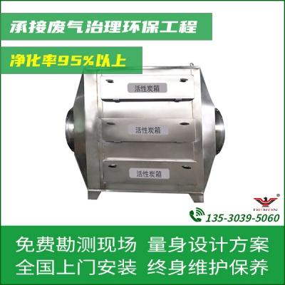 活性炭吸附箱3