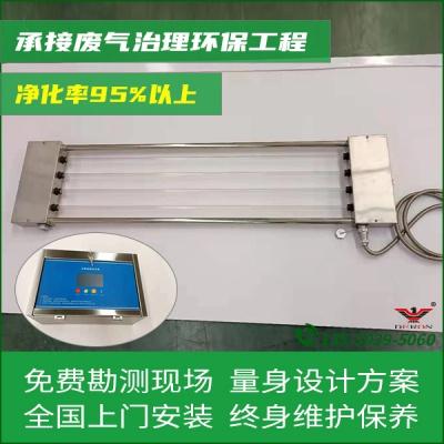 UV光解烟罩油烟净化器