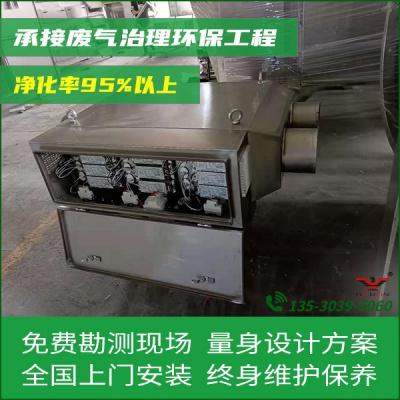 UV光解油烟净化器