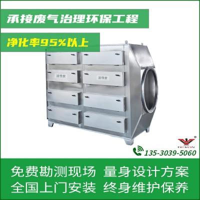 化工废气处理活性炭吸附箱